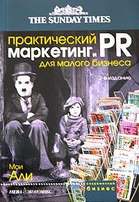 Практический маркетинг и PR для малого бизнеса #1