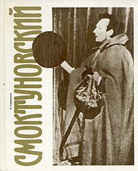 Смоктуновский | Горфункель Елена Иосифовна #1
