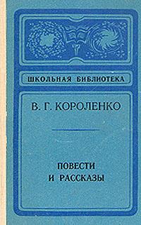 В. Г. Короленко. Повести и рассказы | Короленко Владимир Галактионович  #1
