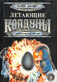 Летающие колдуны. Фантастические романы #1