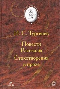 И. С. Тургенев. Повести. Рассказы. Стихотворения в прозе #1