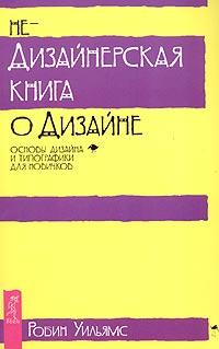 Недизайнерская книга о дизайне #1