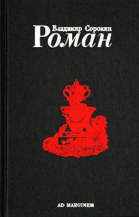 Роман   Сорокин Владимир Георгиевич #1