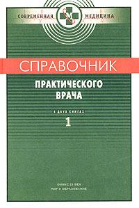 Справочник практического врача. Книга 1 #1