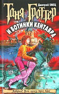 Таня Гроттер и ботинки кентавра   Емец Дмитрий Александрович  #1
