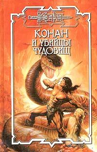 Конан и убийцы чудовищ | Монро Керк #1