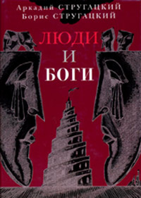 Люди и Боги   Стругацкий Аркадий Натанович, Стругацкий Борис Натанович  #1