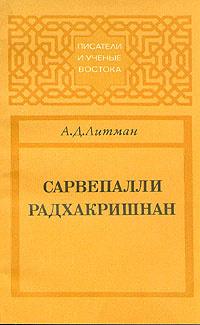 Сарвепалли Радхакришнан | Литман Алексей Давыдович #1