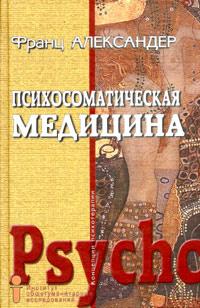 Психосоматическая медицина. Принципы и применение | Александер Франц  #1