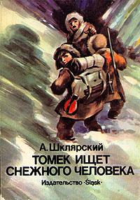 Томек ищет снежного человека | Шклярский Альфред #1