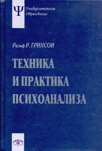 Техника и практика психоанализа #1