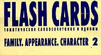 Flash Сards - 2. Family. Appearance. Character. Тематические словосочетания и идиомы  #1
