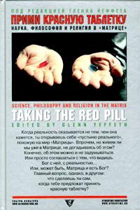 """Прими красную таблетку. Наука, философия и религия в """"Матрице""""  #1"""
