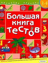 Большая книга тестов. Для детей 3-4 лет | Гаврина Светлана Евгеньевна, Кутявина Наталья Леонидовна  #1