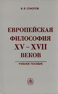 Европейская философия XV - XVII веков | Соколов Василий Васильевич  #1