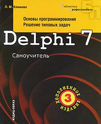 Delphi 7. Основы программирования. Решение типовых задач. Самоучитель  #1
