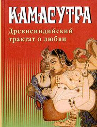 Камасутра. Древнеиндийский трактат о любви #1