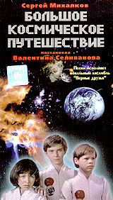 Большое космическое путешествие #1