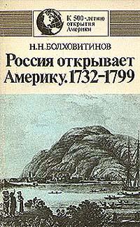 Россия открывает Америку. 1732-1799 | Болховитинов Николай Николаевич  #1