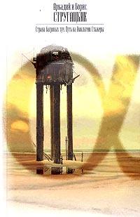 Страна багровых туч. Путь на Амальтею. Стажеры | Стругацкий Аркадий Натанович, Стругацкий Борис Натанович #1