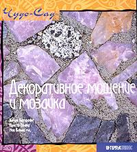 Декоративное мощение и мозаика #1