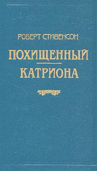 Роберт Стивенсон. В шести книгах. Книга 5. Похищенный. Катриона | Стивенсон Роберт Льюис  #1