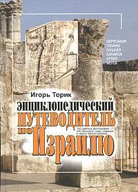 Энциклопедический путеводитель по Израилю #1