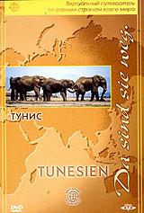 Тунис. Виртуальный путеводитель #1