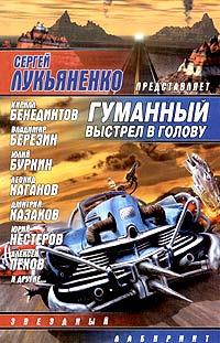 Гуманный выстрел в голову   Лукьяненко Сергей Васильевич, Пехов Алексей Юрьевич  #1