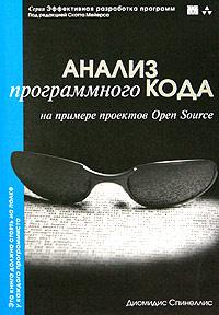 Анализ программного кода на примере проектов Open Source (+ CD-ROM) | Спинеллис Диомидис  #1