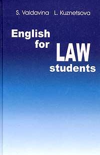 English for LAW Students / Учебник английского языка для студентов юридических специальностей  #1