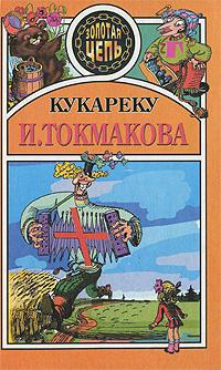 Кукареку #1