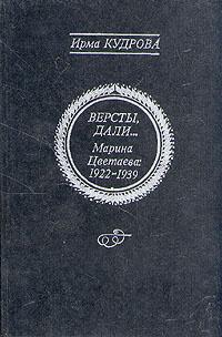 Версты, дали... Марина Цветаева 1922-1939 | Кудрова Ирма Викторовна  #1