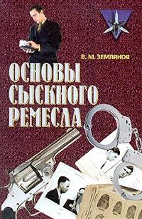 Основы сыскного ремесла #1