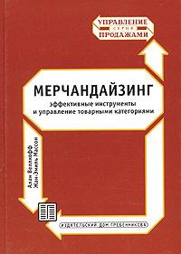 Мерчандайзинг: эффективные инструменты и управление товарными категориями  #1