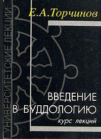 Введение в буддологию | Торчинов Евгений Алексеевич #1