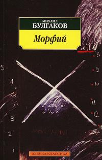 Морфий #1