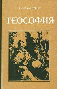 Теософия   Штайнер Рудольф #1