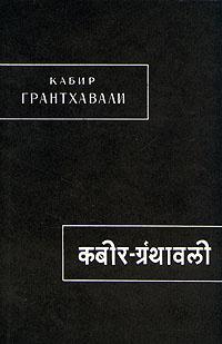 Грантхавали | Кабир #1
