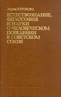 Естествознание, философия и науки о человеческомм поведении в Советском Союзе   Грэхэм Лорен Р.  #1