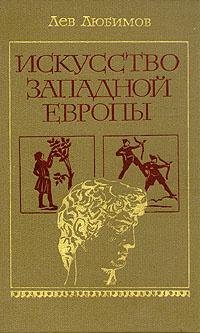 Искусство Западной Европы | Любимов Лев Дмитриевич #1