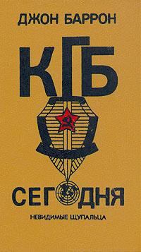 КГБ сегодня. Невидимые щупальца | Баррон Джон #1