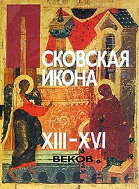 Псковская икона XIII-XVI веков #1