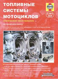 Топливные системы мотоциклов. Техническое обслуживание  #1