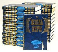 Жюль Верн. Собрание сочинений в 20 томах (комплект) | Верн Жюль  #1