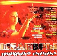 Шедевры индийского танцпола #1