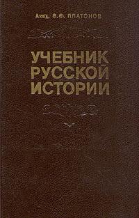 Учебник русской истории | Платонов Сергей Федорович #1