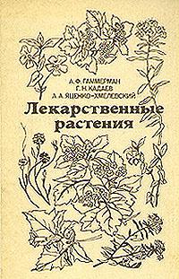 Лекарственные растения | Гаммерман Адель Федоровна, Кадаев Геннадий Николаевич  #1