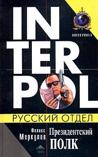 Президентский полк | Меркулов Феликс Геннадьевич #1