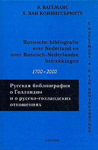 Русская библиография о Голландии и о русско-голландских отношениях. 1700-2000  #1
